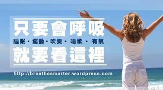 Breathe Smarter! 從呼吸開始