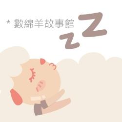 數綿羊故事館-For睡不著醒不來的